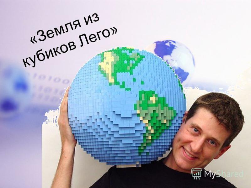 «Земля из кубиков Лего»