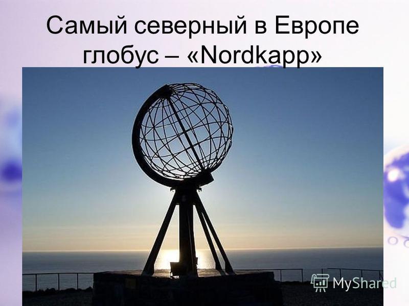 Самый северный в Европе глобус – «Nordkapp»