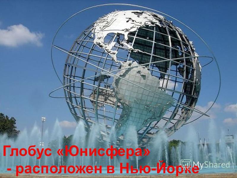 Глобус «Юнисфера» - расположен в Нью-Йорке
