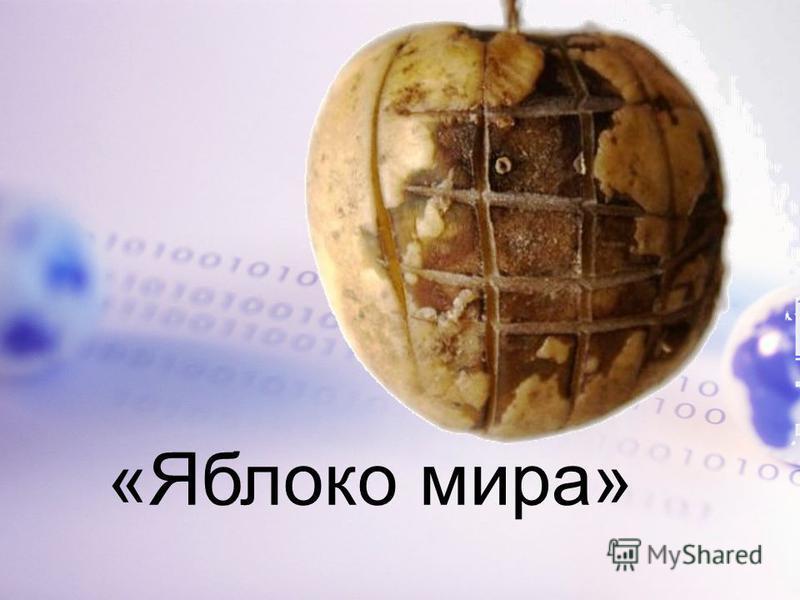 «Яблоко мира»