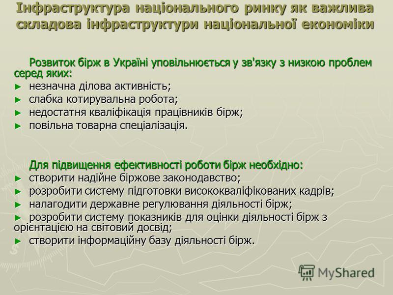 Інфраструктура національного ринку як важлива складова інфраструктури національної економіки Розвиток бірж в Україні уповільнюється у зв'язку з низкою проблем серед яких: незначна ділова активність; незначна ділова активність; слабка котирувальна роб