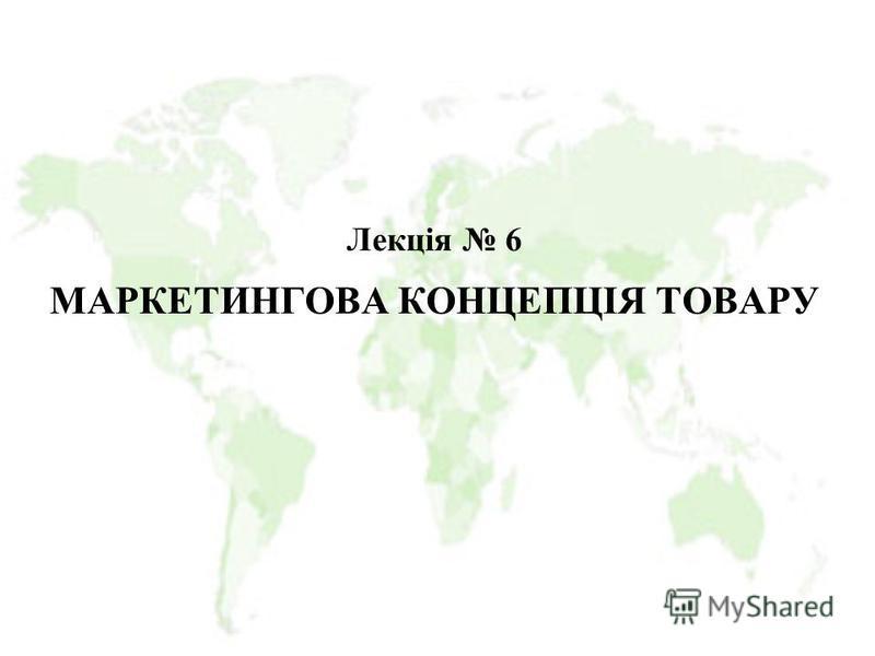 Лекція 6 МАРКЕТИНГОВА КОНЦЕПЦІЯ ТОВАРУ