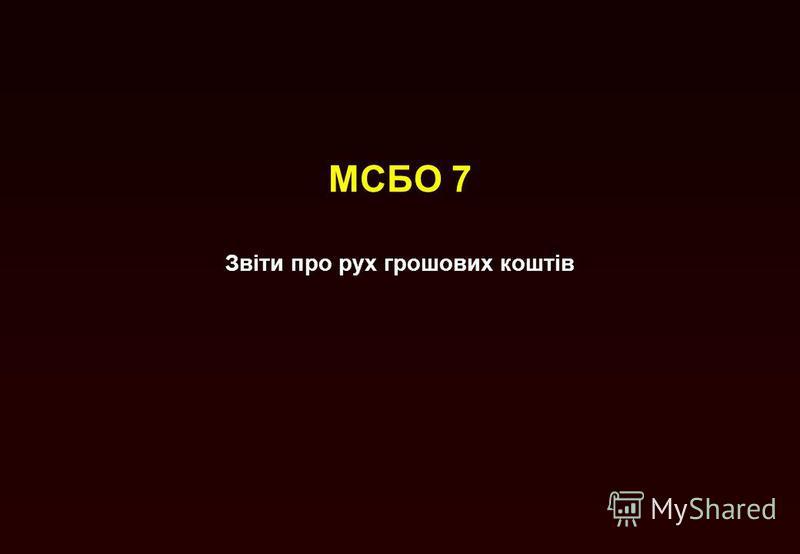 МСБО 7 Звіти про рух грошових коштів