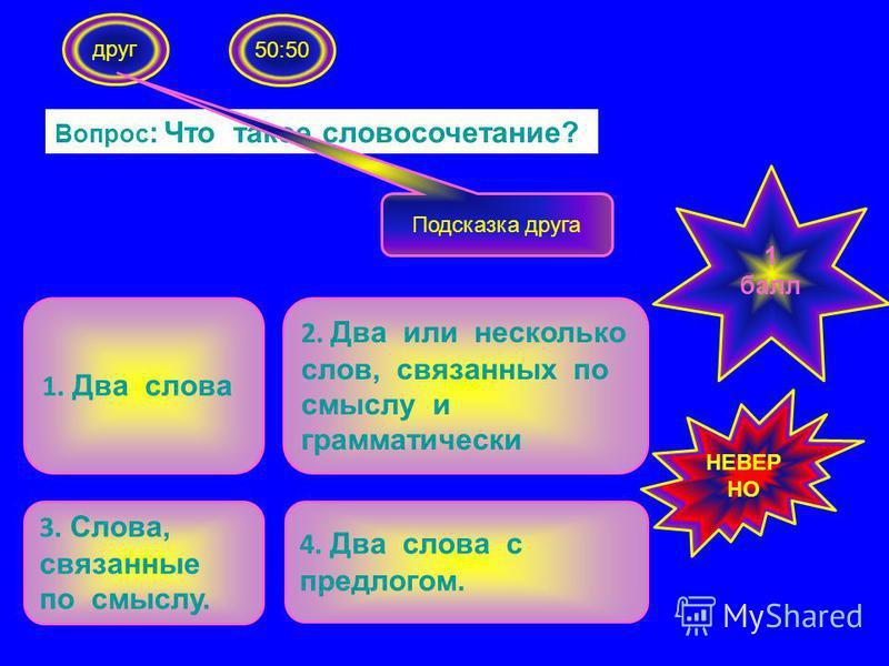 «СЛОВОСОЧЕТАНИЕ» И ГРА-тест Актуализация знаний Критерии оценивания : «5»- «4»- «3»- «2»-