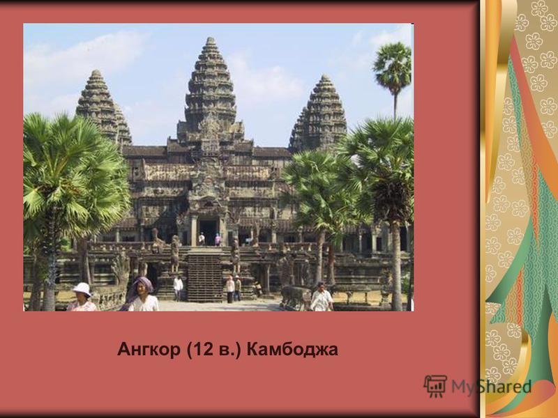 Ангкор (12 в.) Камбоджа