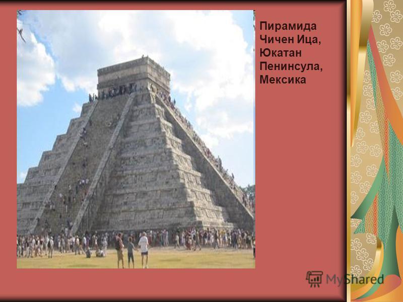 Пирамида Чичен Ица, Юкатан Пенинсула, Мексика
