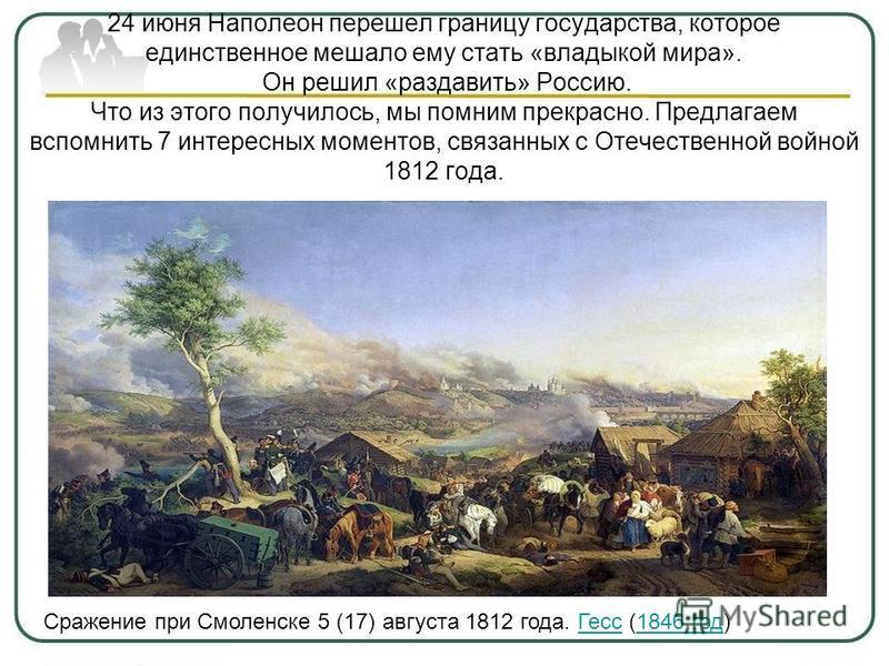 24 июня Наполеон перешел границу государства, которое единственное мешало ему стать «владыкой мира». Он решил «раздавить» Россию. Что из этого получилось, мы помним прекрасно. Предлагаем вспомнить 7 интересных моментов, связанных с Отечественной войн