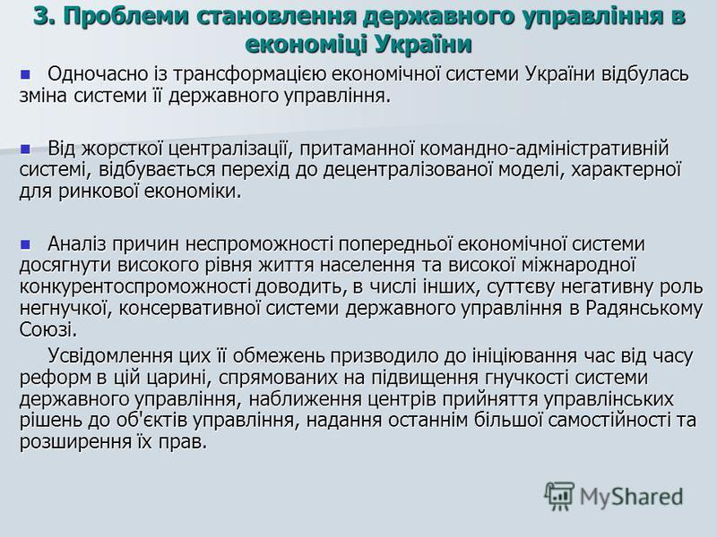 Одночасно із трансформацією економічної системи України відбулась зміна системи її державного управління. Одночасно із трансформацією економічної системи України відбулась зміна системи її державного управління. Від жорсткої централізації, притаманно