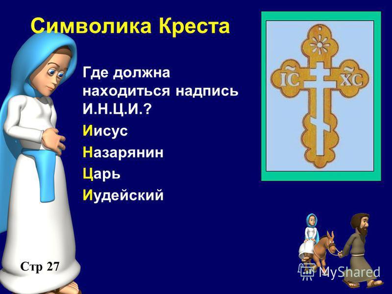 Символика Креста Где должна находиться надпись И.Н.Ц.И.? Иисус Назарянин Царь Иудейский Стр 27