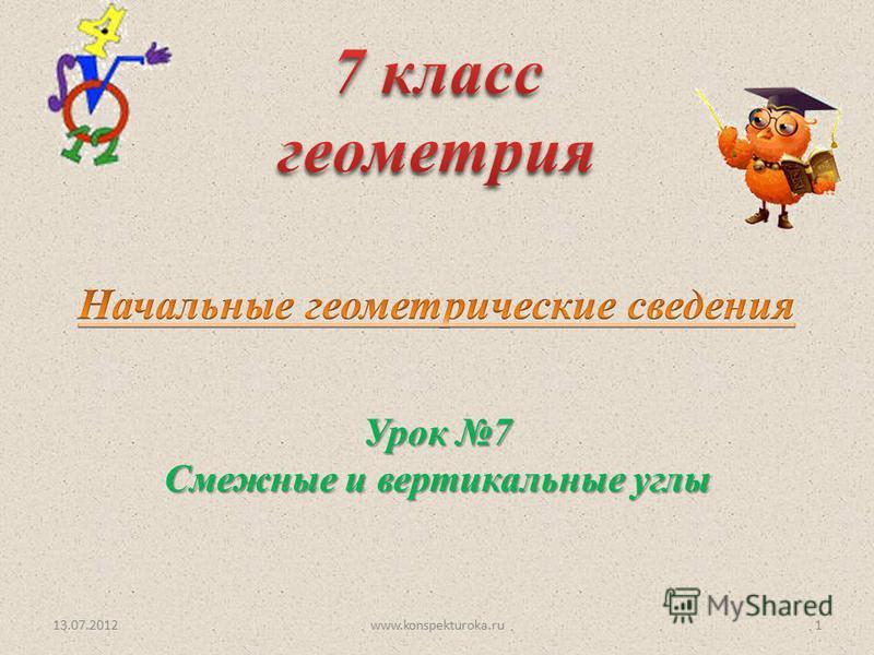 Урок 7 Смежные и вертикальные углы 13.07.20121www.konspekturoka.ru