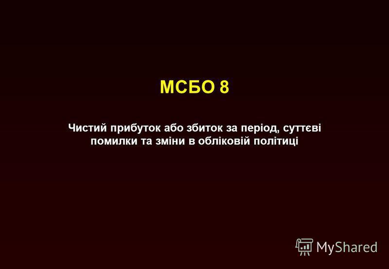 МСБО 8 Чистий прибуток або збиток за період, суттєві помилки та зміни в обліковій політиці