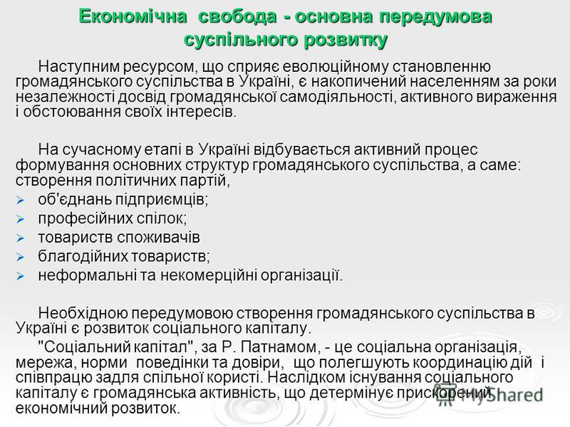 Економічна свобода - основна передумова суспільного розвитку Наступним ресурсом, що сприяє еволюційному становленню громадянського суспільства в Україні, є накопичений населенням за роки незалежності досвід громадянської самодіяльності, активного вир