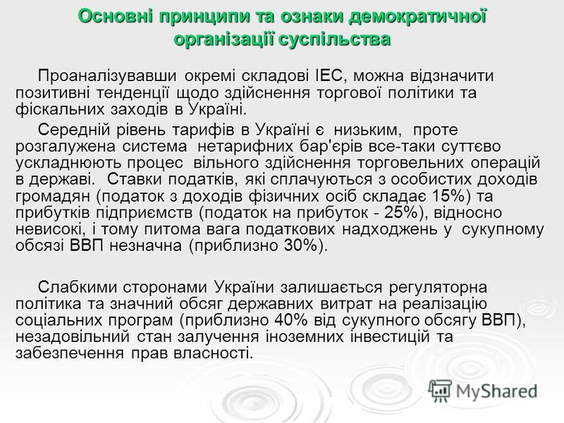 Основні принципи та ознаки демократичної організації суспільства Проаналізувавши окремі складові ІЕС, можна відзначити позитивні тенденції щодо здійснення торгової політики та фіскальних заходів в Україні. Середній рівень тарифів в Україні є низьким,