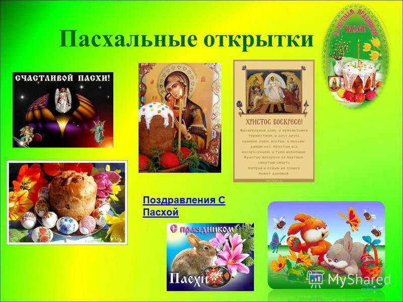 Паскальные открытки Поздравления С Пасхой