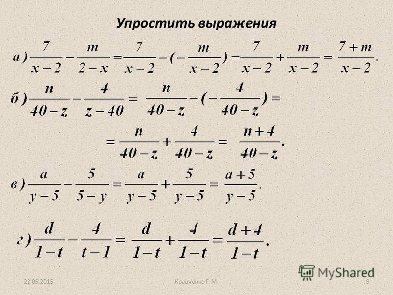 22.05.2015Кравченко Г. М.9 Упростить выражения