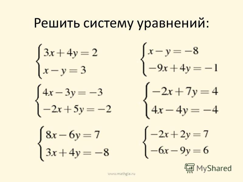 Решить систему уравнений: www.mathgia.ru