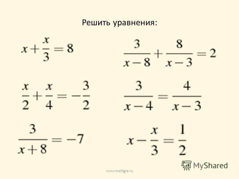 Решить уравнения: www.mathgia.ru