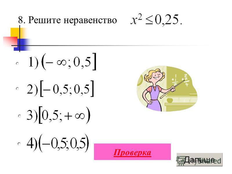 7. Найдите наибольший корень уравнения Проверка