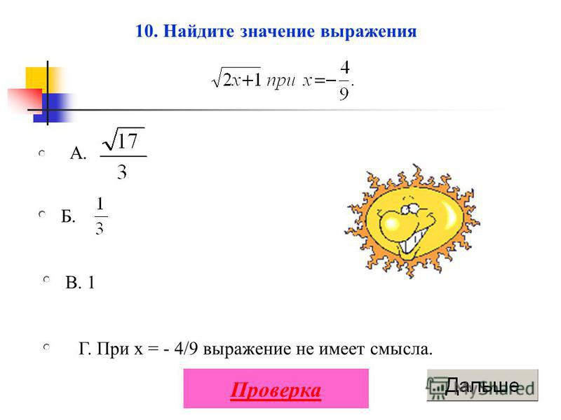 9. График какой функции изображен на рисунке? O x 1y Проверка