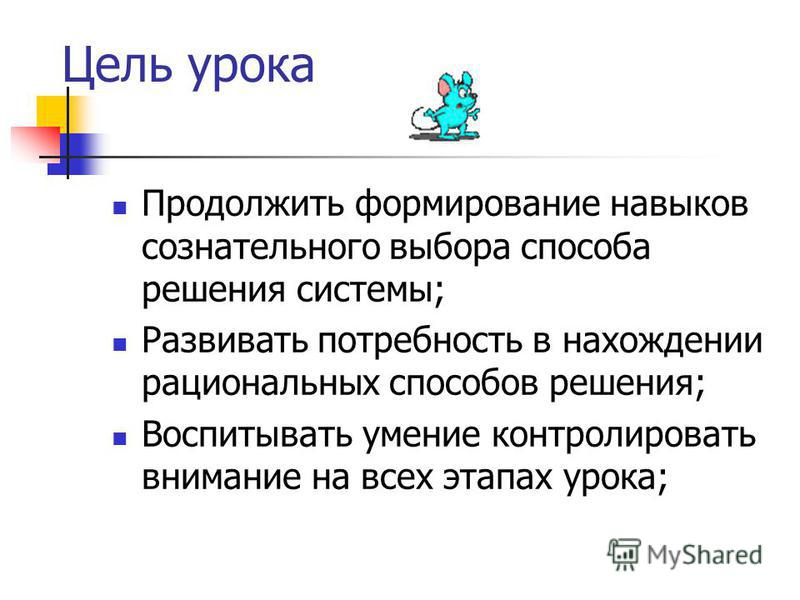 МОУ - СОШ 6 Учитель математики Миссюра Ирина Николаевна Методы решения систем уравнений