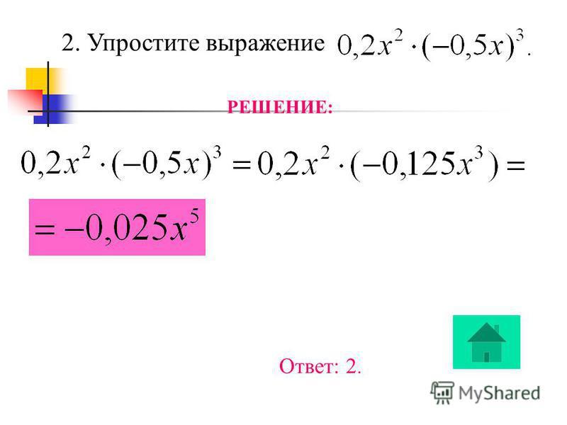 Ответ: 2. РЕШЕНИЕ: