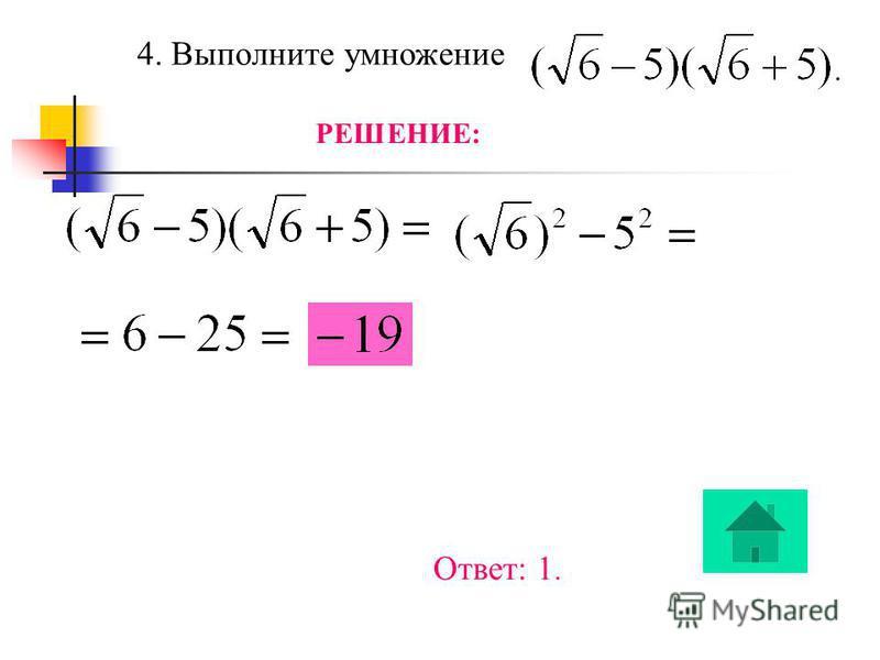 Ответ: 2. 3. Разложите на множители РЕШЕНИЕ: