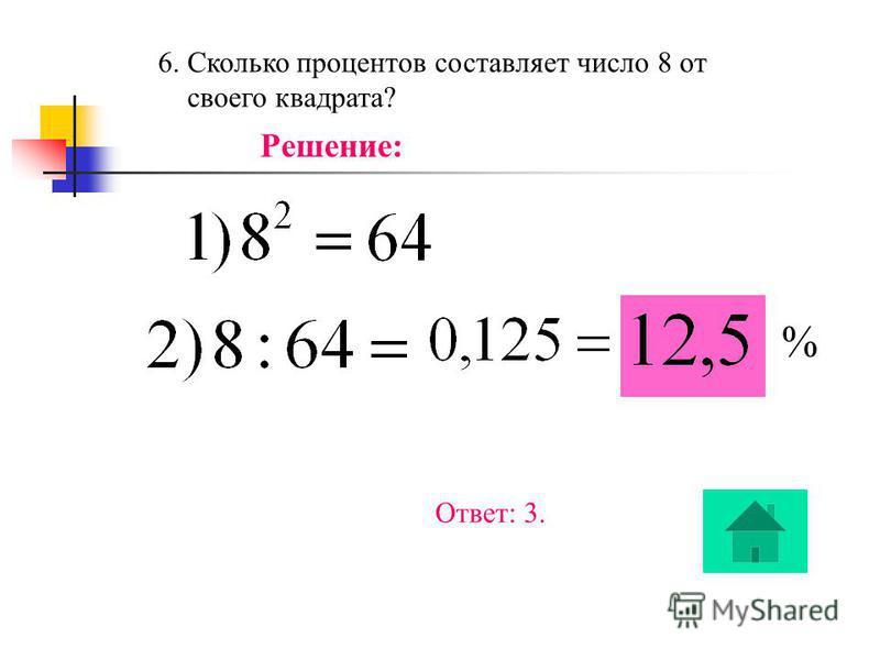 Ответ: 4.