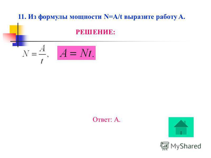 10. Найдите значение выражения РЕШЕНИЕ: Ответ: Б.