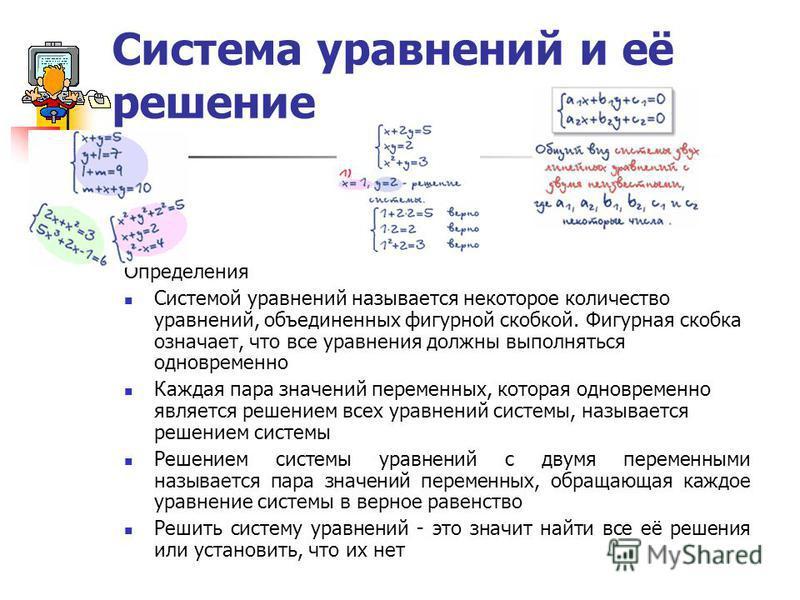 Что называется системой уравнений? Что называется решением системы уравнений? Что значит – решить систему уравнений?