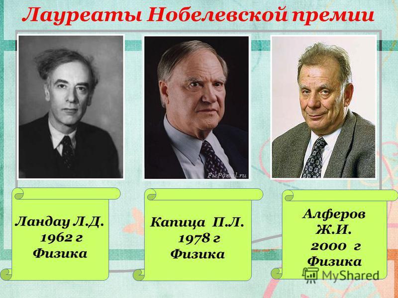 10 Лауреаты Нобелевской премии Ландау Л.Д. 1962 г Физика Капица П.Л. 1978 г Физика Алферов Ж.И. 2000 г Физика