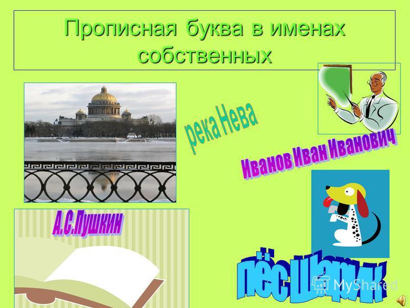 Культура письменной речи 9 основных орфограмм в русском языке