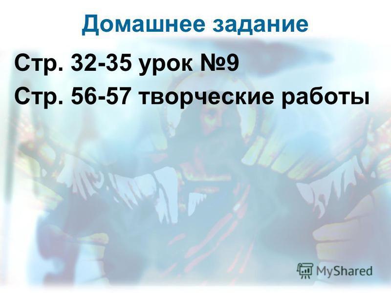Домашнее задание Стр. 32-35 урок 9 Стр. 56-57 творческие работы