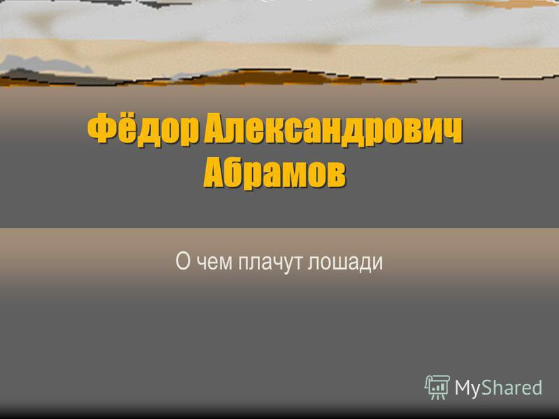 Фёдор Александрович Абрамов О чем плачут лошади
