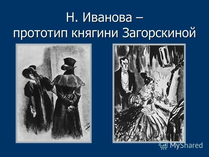 Н. Иванова – прототип княгини Загорскиной