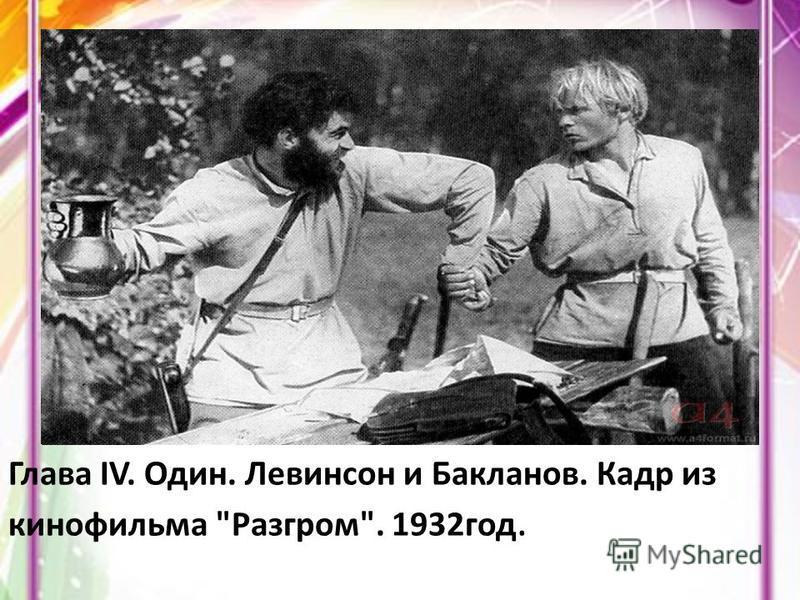 Глава IV. Один. Левинсон и Бакланов. Кадр из кинофильма Разгром. 1932 год.