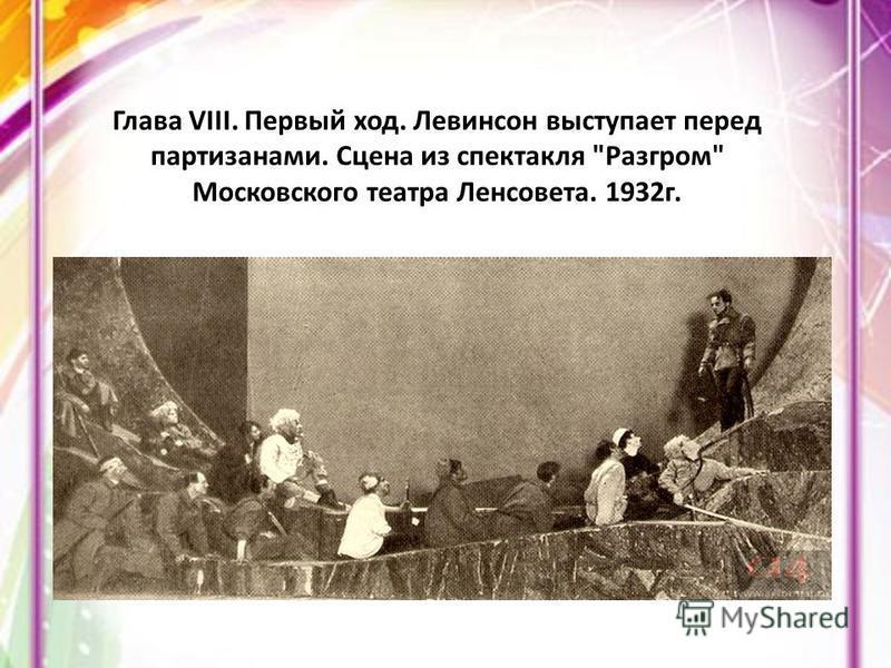 Глава VIII. Первый ход. Левинсон выступает перед партизанами. Сцена из спектакля Разгром Московского театра Ленсовета. 1932 г.