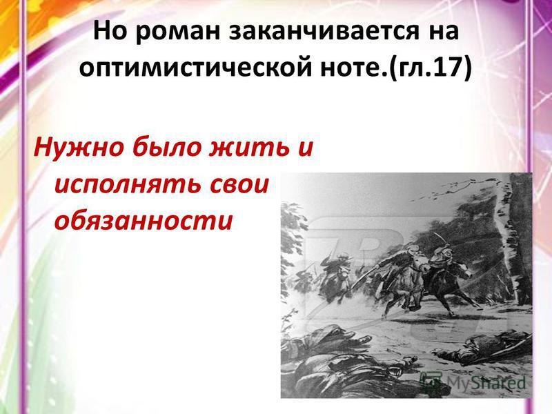 Но роман заканчивается на оптимистической ноте.(гл.17) Нужно было жить и исполнять свои обязанности