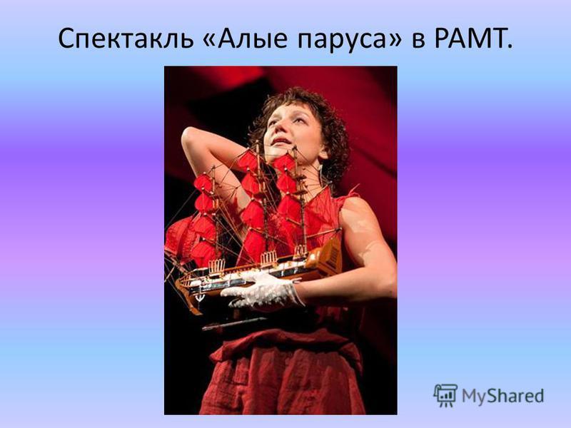 Спектакль «Алые паруса» в РАМТ.