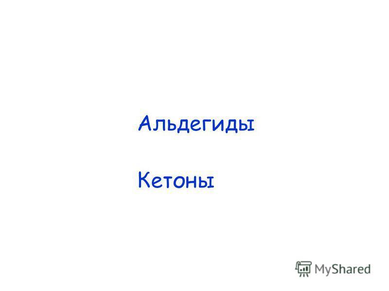 Альдегиды Кетоны