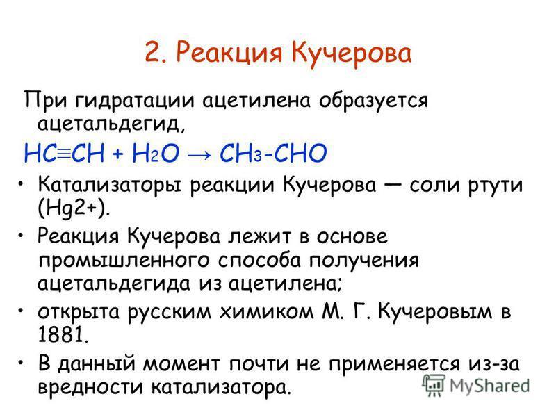 2. Реакция Кучерова При гидратации ацетилена образуется ацетальдегид, HC CH + H 2 O CH 3 -CHO Катализаторы реакции Кучерова соли ртути (Hg2+). Реакция Кучерова лежит в основе промышленного способа получения ацетальдегида из ацетилена; открыта русским