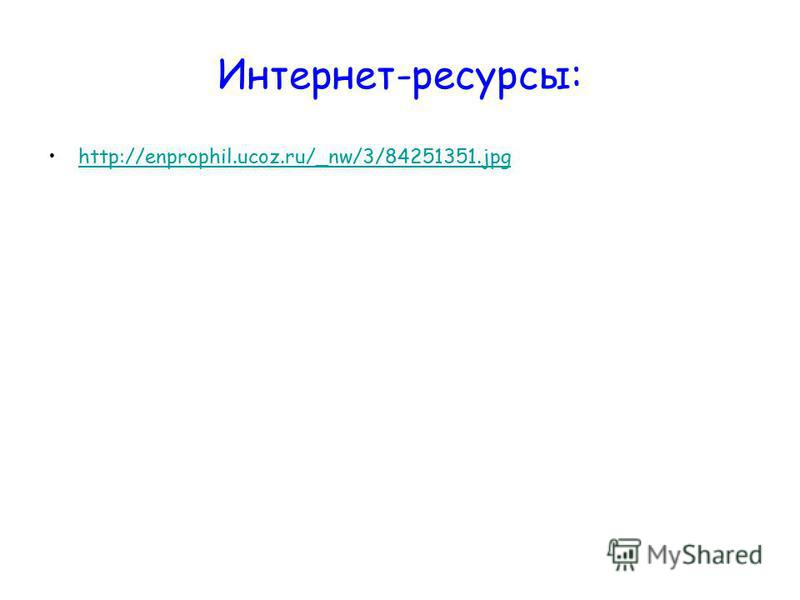 Интернет-ресурсы: http://enprophil.ucoz.ru/_nw/3/84251351.jpg