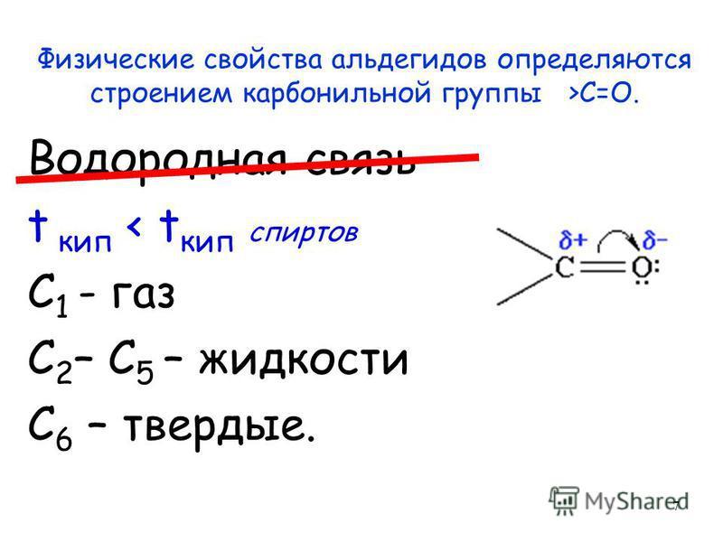 7 Физические свойства альдегидов определяются строением карбонильной группы >C=O. Водородная связь t кип < t кип спиртов С 1 - газ С 2 – С 5 – жидкости С 6 – твердые.
