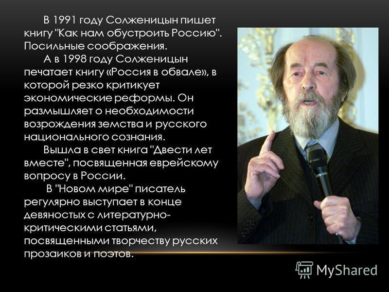 В 1991 году Солженицын пишет книгу