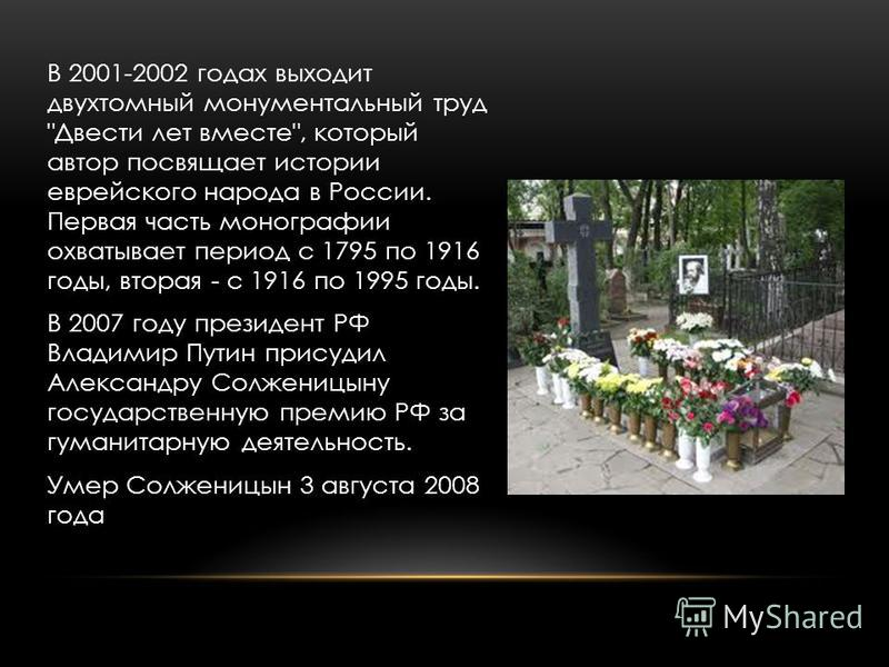 В 2001-2002 годах выходит двухтомный монументальный труд