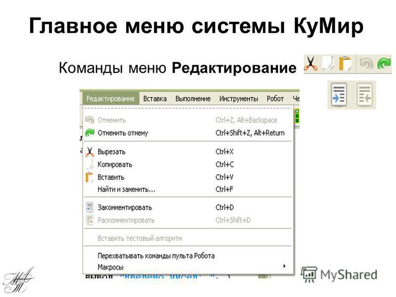 Главное меню системы Ку Мир Команды меню Редактирование