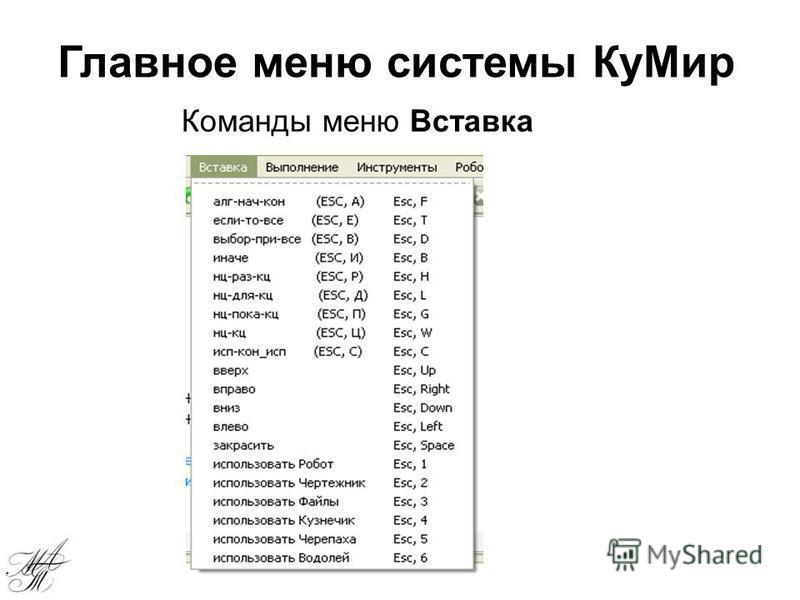 Главное меню системы Ку Мир Команды меню Вставка