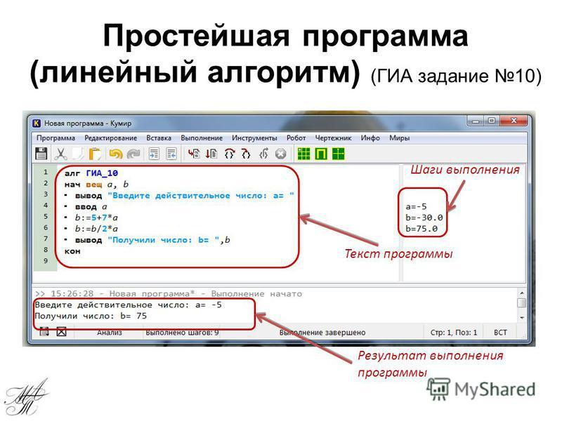 Результат выполнения программы Простейшая программа (линейный алгоритм) (ГИА задание 10) Текст программы Шаги выполнения