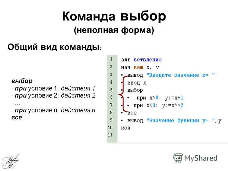Команда выбор (неполная форма) выбор · при условие 1: действия 1 · при условие 2: действия 2 ·... · при условие n: действия n все Общий вид команды :