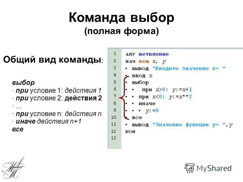 выбор · при условие 1: действия 1 · при условие 2: действия 2 ·... · при условие n: действия n · иначе действия n+1 все Общий вид команды : Команда выбор (полная форма)