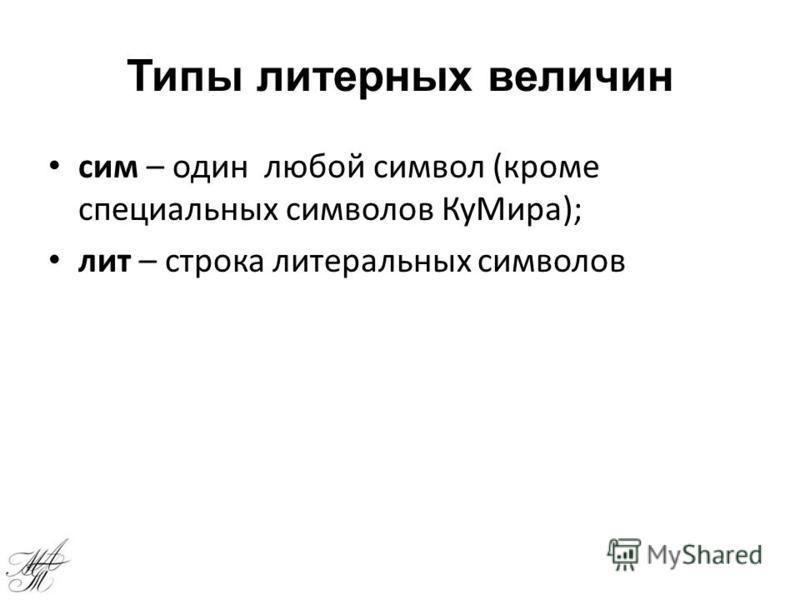 Типы литерных величин сим – один любой символ (кроме специальных символов Ку Мира); лит – строка литеральных символов